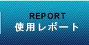 使用レポート
